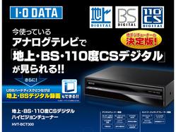 HVT-BCT300_p