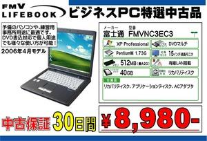 FMVNC3EC3