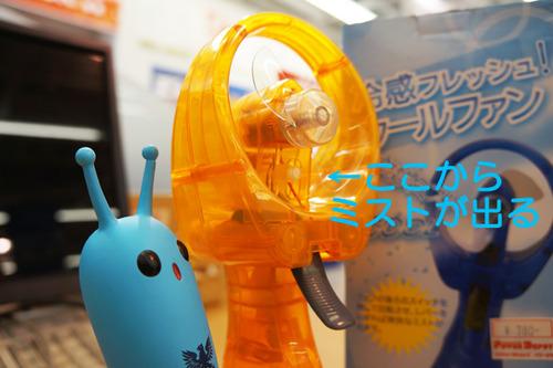 Cool fan2