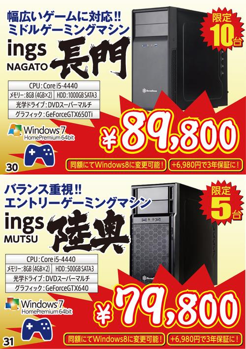 ings-change-price