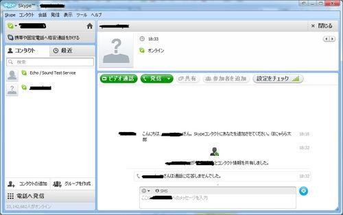 skype_use6