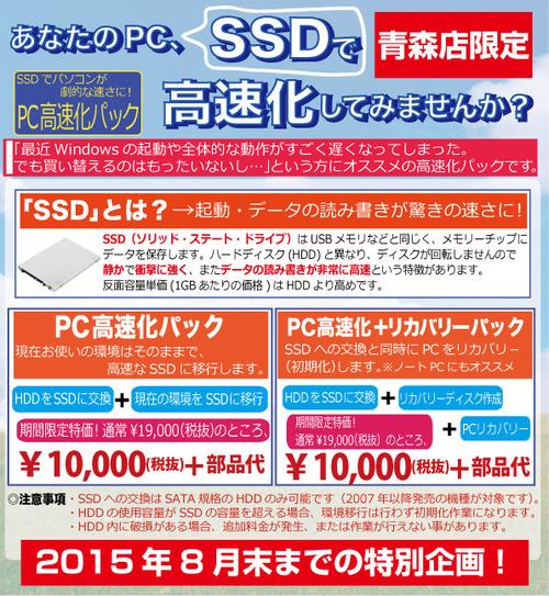 SSD高速化キャンペーン