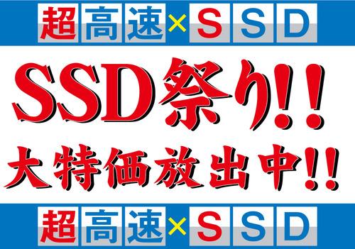 ssd_fes