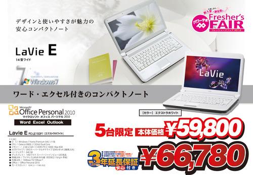 PC-LE150F