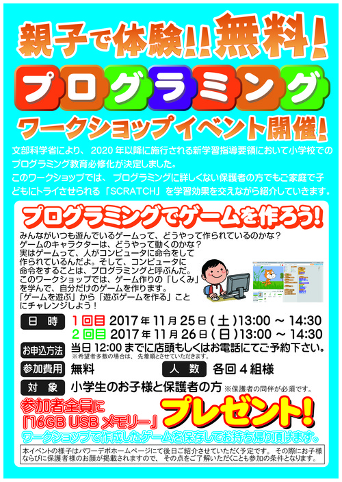 2017_11チラシ_ワークショップポスター-01