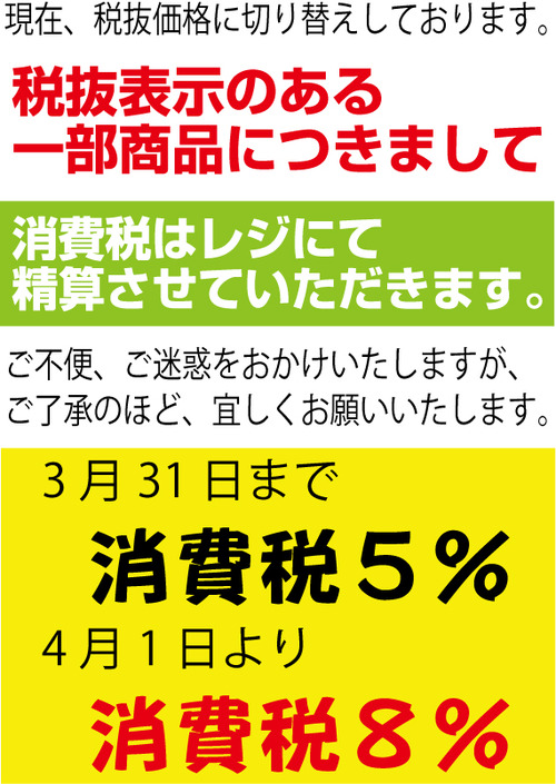 tax_change