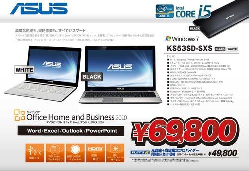 ASUS-KS53SD