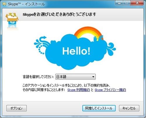 skype_setup