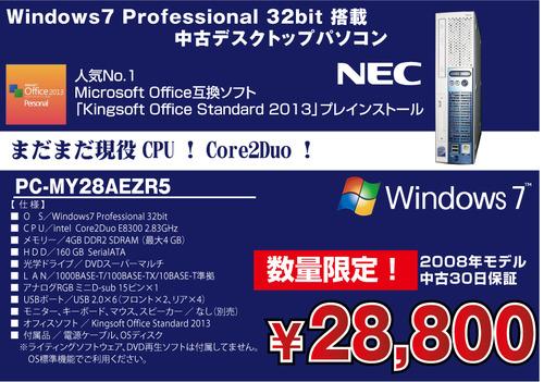 nec_desktop_used