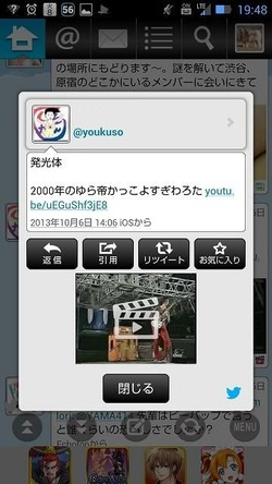 Screenshot_2013-10-08-19-48-41