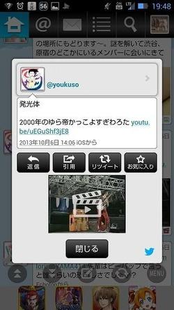 Screenshot_2013-10-08-19-48-41