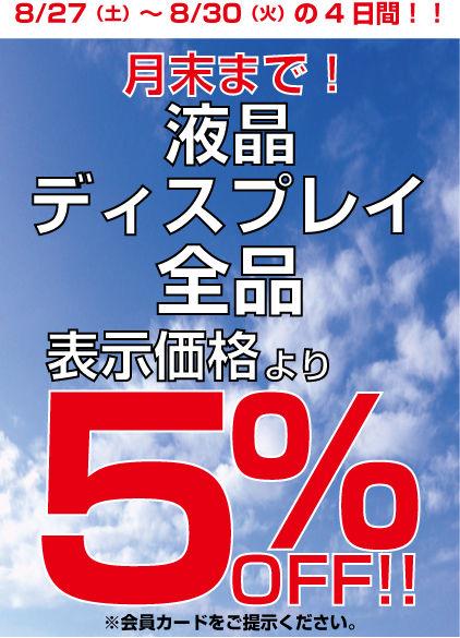 display_sale