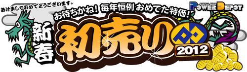 hatsu_banner2012