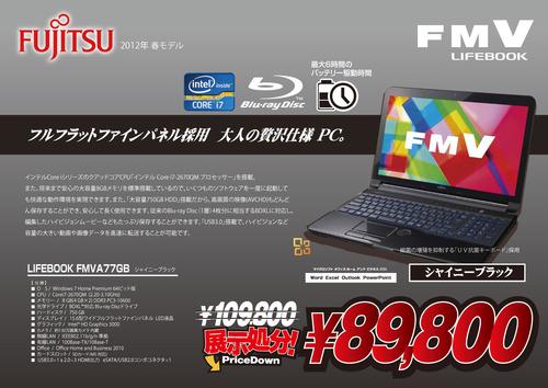 FMVA77GB