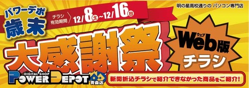 2012大感謝祭Web用