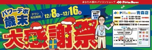 2012大感謝祭