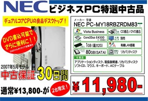 PC-MY18R-マルチ