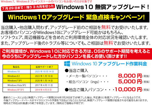 Windows10緊急点検キャンペーン