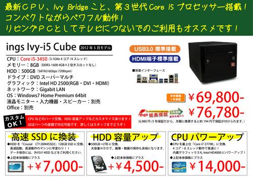 i5-cube