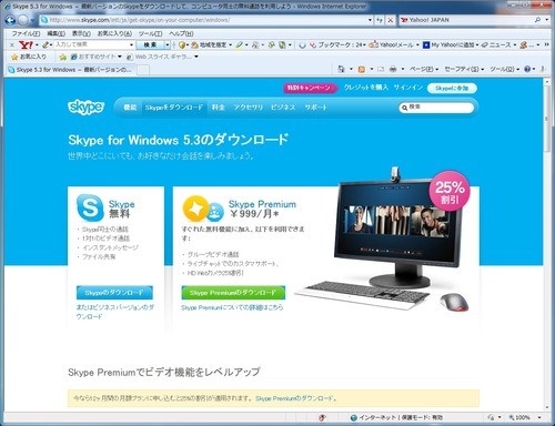 skype_dl_2nd