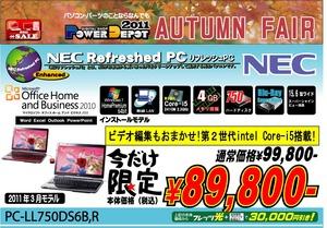 PC-LL750DS6B特価
