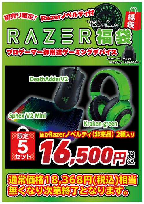 RAZER福袋CS2版(青森店版)1