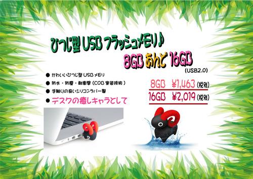 羊USB-jpg
