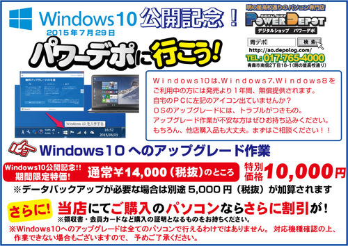 windows10UPG