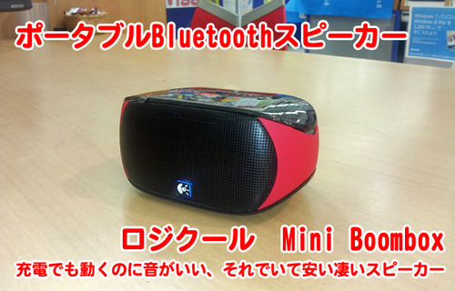 miniboombox