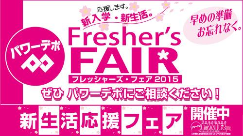 freshersfair