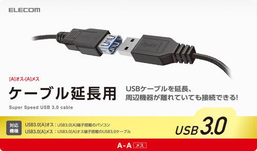 usb3-e_01