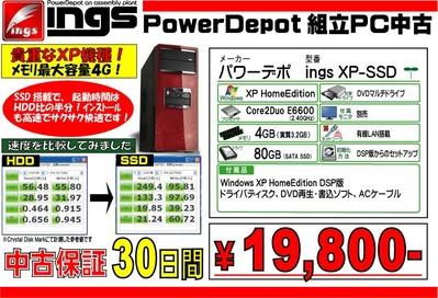 ings-XP-SSD
