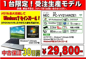 PC-VY21AWZE1-7-64bit
