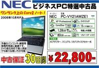 PC-VY21AWZE1