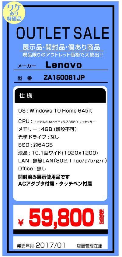 アウトレットPC-ノート