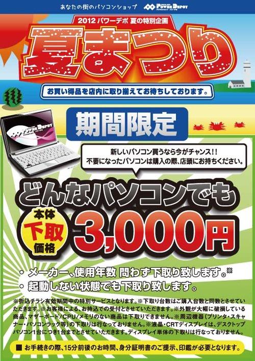 2012夏祭り-下取