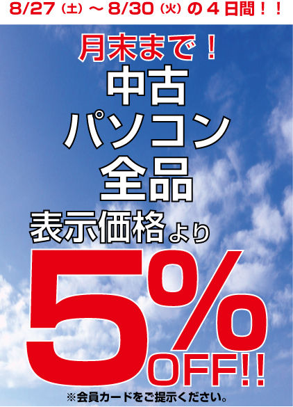 used_pc_sale