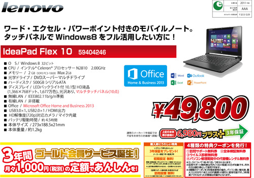 lenovo_note_new