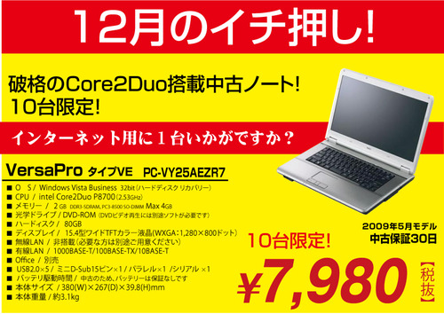 12th_used_pc2