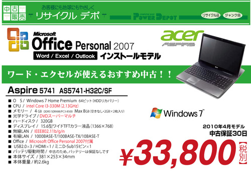 acer_used