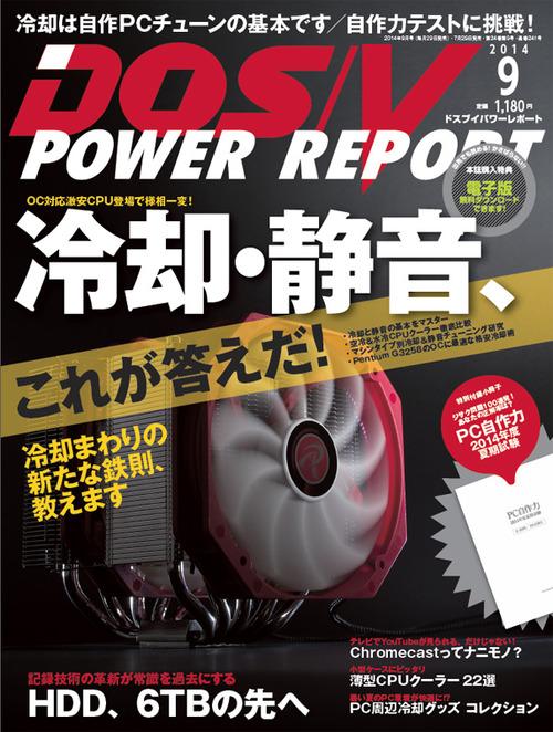 mdosvpower1409[1]