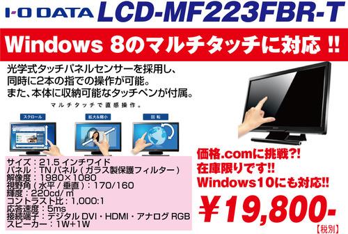 lcd-mf223fbr-t