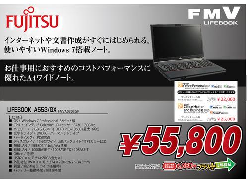 fmv-7
