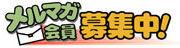 mail_banner_s
