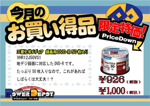 DVD-R50枚