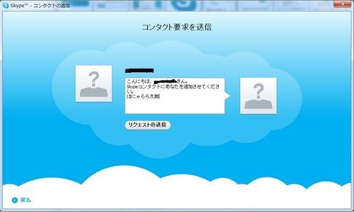 skype_use3