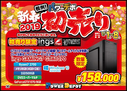 ings gaming7 1070