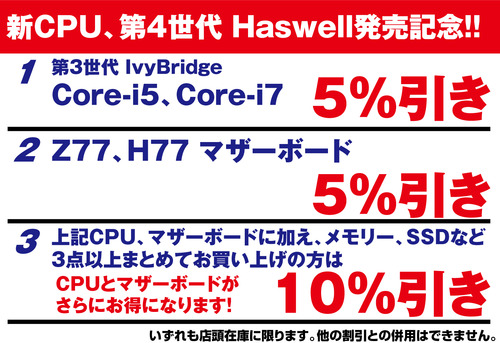 haswell-kinen1
