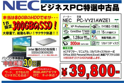 PC-VY21-SSD