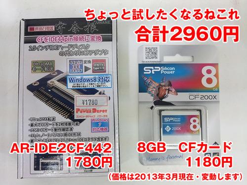 AR-IDE2CF442とCFセット
